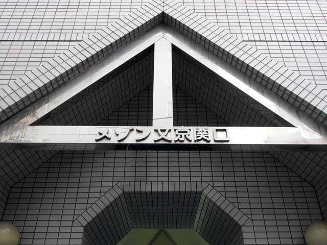 メゾン文京関口の看板