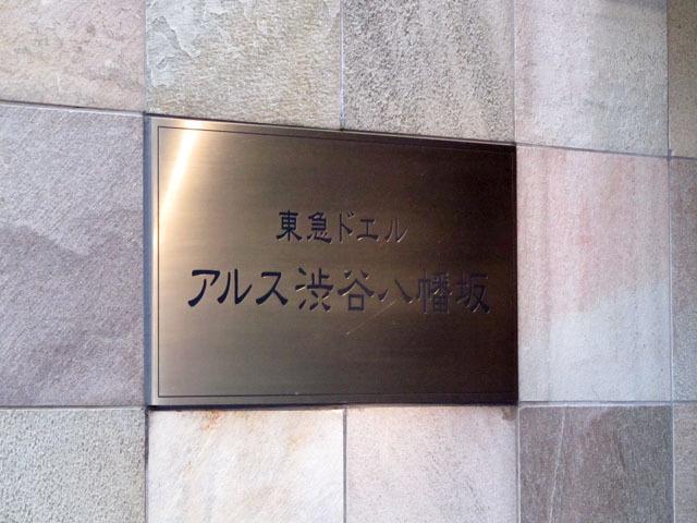 東急ドエルアルス渋谷八幡坂の看板