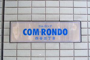 コムロンド四谷三丁目の看板