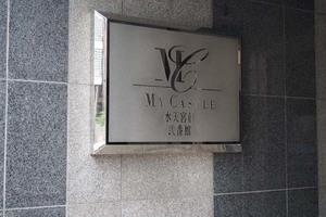 マイキャッスル水天宮前弐番館の看板
