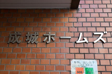 成城ホームズの看板