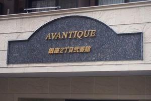 アヴァンティーク銀座2丁目弐番館の看板