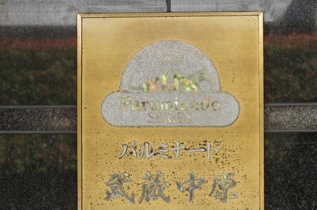 パルミナード武蔵中原の看板