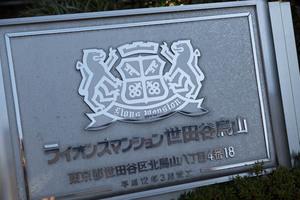 ライオンズマンション世田谷烏山の看板