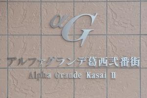 アルファグランデ葛西弐番街の看板