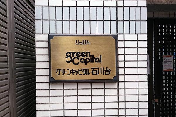 グリーンキャピタル石川台の看板