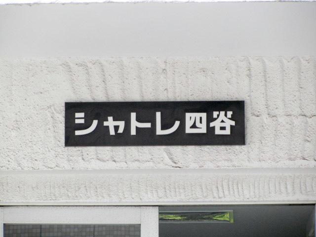 シャトレ四谷の看板