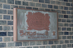 ライオンズマンション経堂の看板