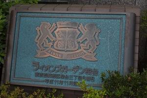 ライオンズガーデン桜台の看板