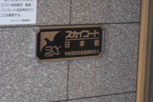 スカイコート日本橋の看板