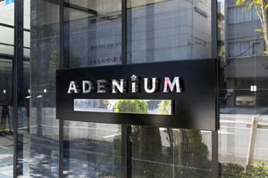 アデニウム墨田本所の看板