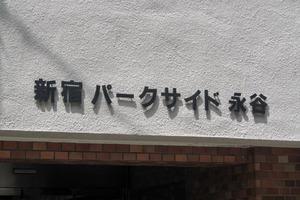 新宿パークサイド永谷の看板