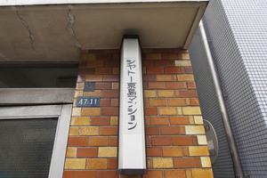 シャトー京島マンションの看板