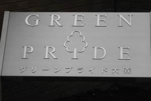 グリーンプライド大森の看板