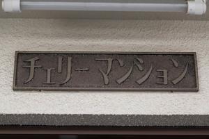 チェリーマンション桜上水の看板