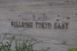 ウィルローズ東京イーストの看板
