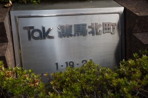 タック練馬北町の看板