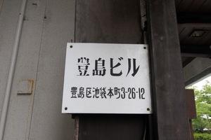 豊島ビルの看板