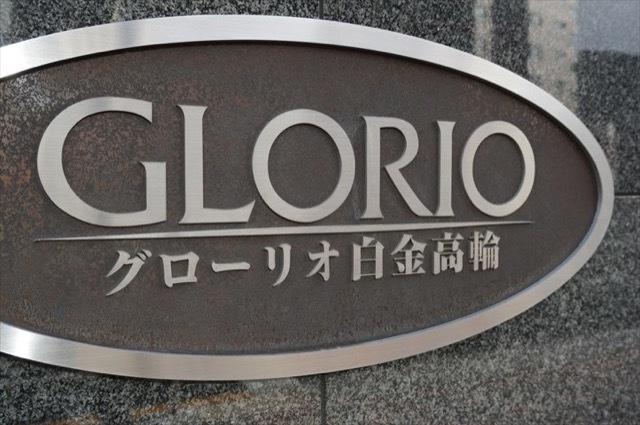 グローリオ白金高輪の看板