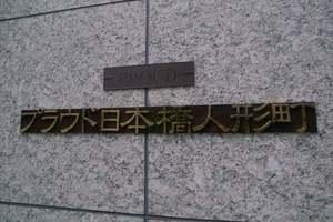 プラウド日本橋人形町の看板