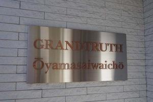 グラントゥルース大山幸町の看板