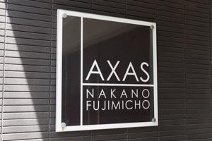 アクサス中野富士見町の看板