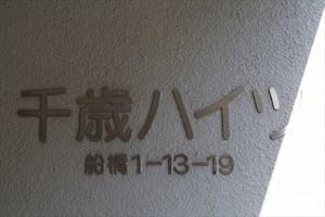 千歳ハイツの看板