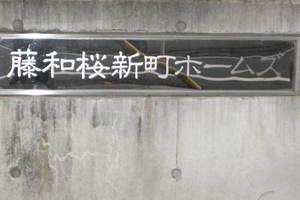 藤和桜新町ホームズの看板