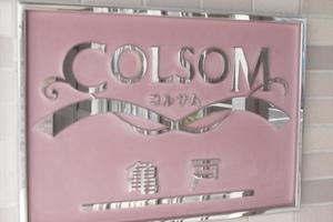 コルサム亀戸の看板