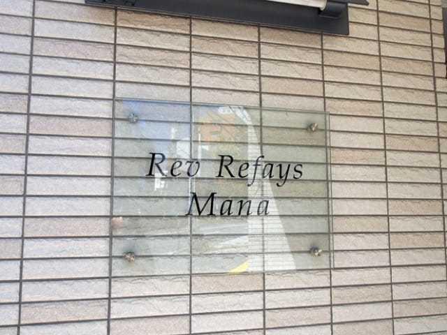 レヴリファイズマナの看板