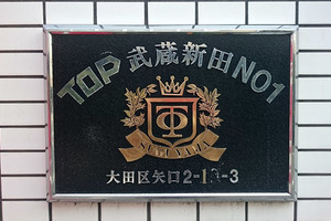 トップ武蔵新田第1の看板
