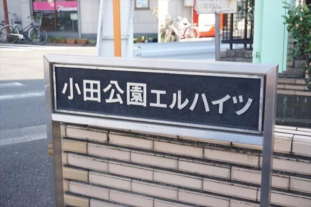 小田公園エルハイツの看板