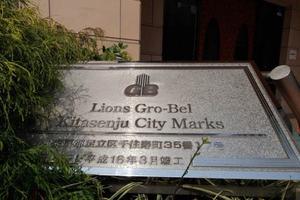 ライオンズグローベル北千住シティマークスの看板