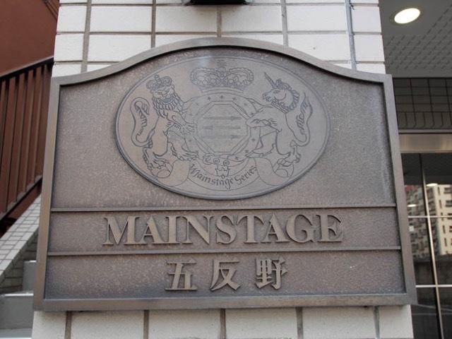 メインステージ五反野の看板