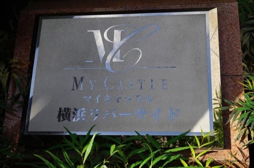 マイキャッスル横浜リバーサイドの看板
