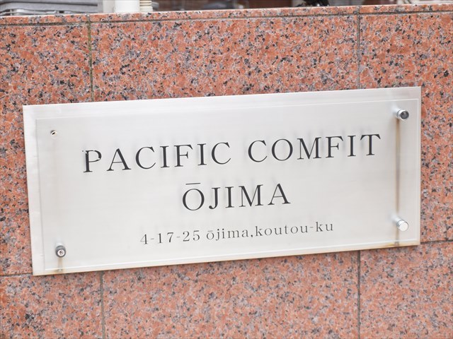パシフィックコンフィート大島の看板