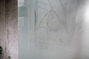 ラアトレ代々木神宮の杜の看板