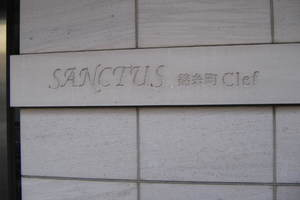 サンクタス錦糸町クレフの看板
