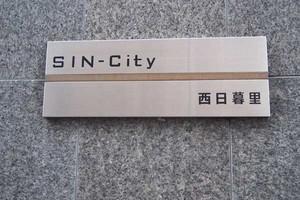 シンシティー西日暮里の看板
