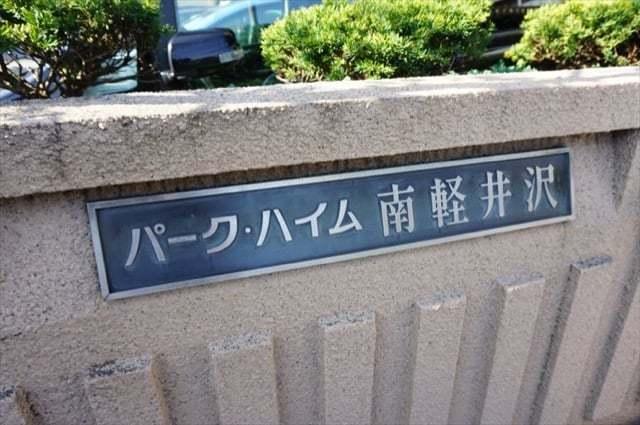 パークハイム南軽井沢の看板