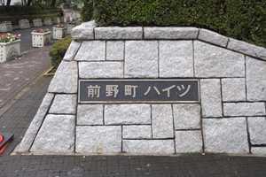 前野町ハイツ(1〜5号棟)の看板