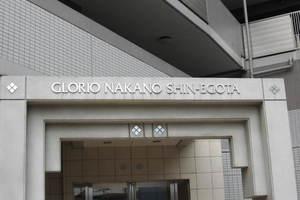 グローリオ中野新江古田の看板