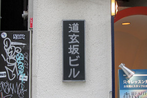 道玄坂ビルの看板