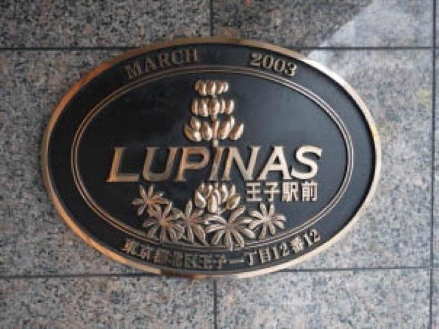 ルピナス王子駅前の看板