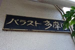 パラスト多摩川の看板