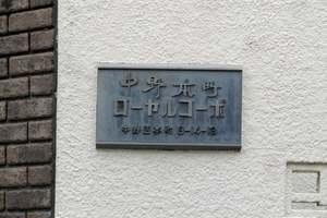 中野本町ローヤルコーポの看板