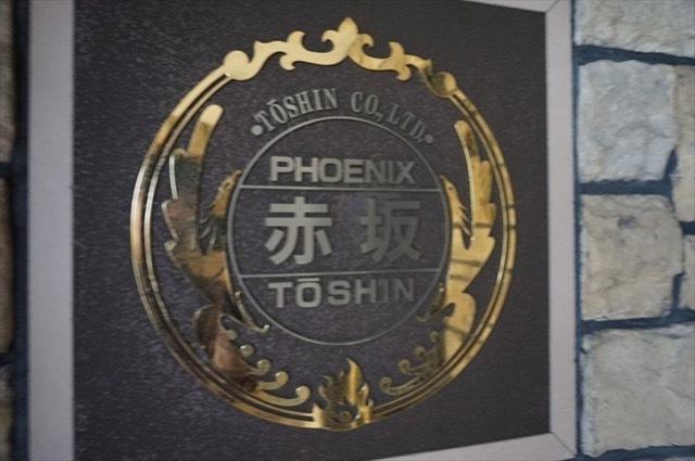 トーシンフェニックス赤坂の看板