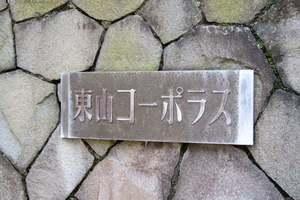 東山コーポラスの看板