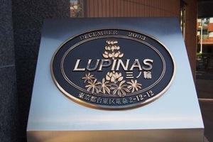 ルピナス三ノ輪の看板