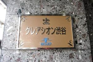 クレアシオン渋谷の看板